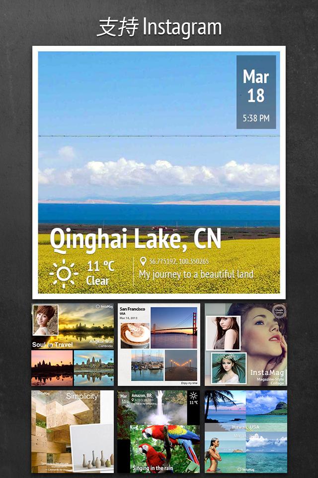 【拼立得】iphone/ipad版app应用软件免费下载